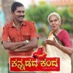 Kannadada Kanda songs