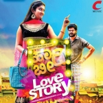 Haadhi Beedhi Love Story songs