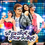 Thale Bachakoli Powder Hakoli songs