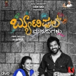 Beautiful Manasugalu songs