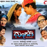 Dhangadi songs