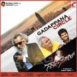 Gadappana Circle songs