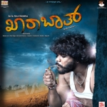 Kharabath songs