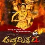 Nagavalli Vs Apthamithraru songs