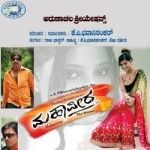 Mahaviraa songs