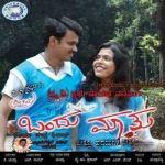 Prithiya Ondu Maatu songs