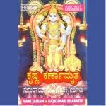 Krishna Karnamrutha songs