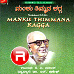 Manku Thimmana Kagga - Vol 1 songs