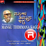 Manku Thimmana Kagga - Vol 2 songs