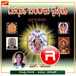 Listen to Dumbiyanthe Haari songs from Durga Bandalu Nodi