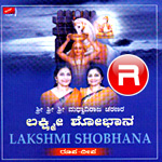 Lakshmi Shobhana songs