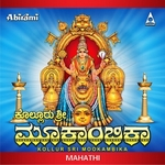 Kollur Sri Moogambika songs