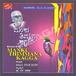 Manku Thimmana Kagga - Vol 6 songs