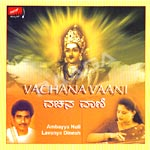 Vachana Vaani songs