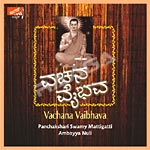 Vachana Vaibhava songs