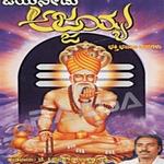 Jaya Needu Ajjayya songs