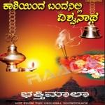 Kashiyinda Bandanilli Vishwanatha songs