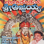 Lokadodeya Sri Ajjayya songs