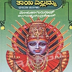 Varava Palisethyai Yellamma songs