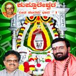 Kuppureswara Geeta Sangama - Vol 1 songs