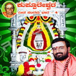 Kuppureswara Geeta Sangama - Vol 4 songs