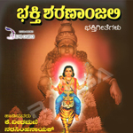 Bhakthi Sharananjali songs