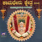Kamadhenu Kshetra songs