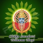 Chikka Savadatti Yellamma Thayi songs
