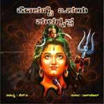 Kodugaivadaya Malaganappa songs