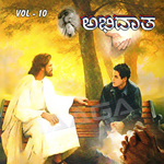 Abhidaatha - Vol 10 songs