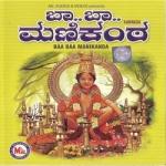 Baa Baa Manikanta songs