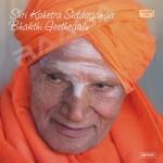 Shri Kshetra Siddaganga Bhakthi Geethegalu songs