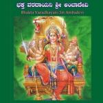 Bhaktha Varadayini Sri Ambadevi songs