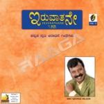 Iruvaathane - Vol 5 songs