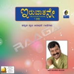 Iruvaathane - Vol 9 songs