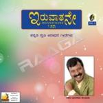 Iruvaathane - Vol 9 songs
