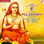 Advaitha Anusandhanam songs
