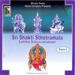 Sri Shakti Sthotramala Lalitha Sahasranamam songs