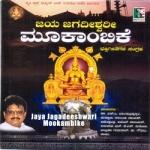 Jaya Jagadeeshwari Mookambike songs