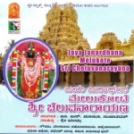 Jaya Janardhana Melukote Chelluvanarayana songs