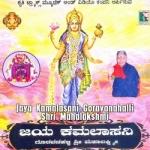 Jaya Kamalasani Goravanahalli Shri Mahalakshmi songs