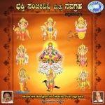 Bhakthi Sanjeevini Mathu Navagraha songs