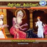 Chelaguruki Shivayogi songs