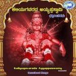 Kaliyuga Varada Ayyappaswamy songs