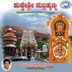 Kukkeshri Subramanya songs