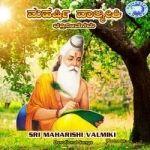 Maharshi Valmiki - Devotional Songs songs