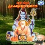 SiddarabettadaSiddeshwaraKsetraDarshana songs