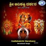 Sri Adishakthi Darshana songs
