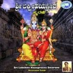 Sri Lakshmi Hayagreeva Smarane songs
