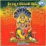 SriLakshmiNarasimhaKshetraDarshana songs